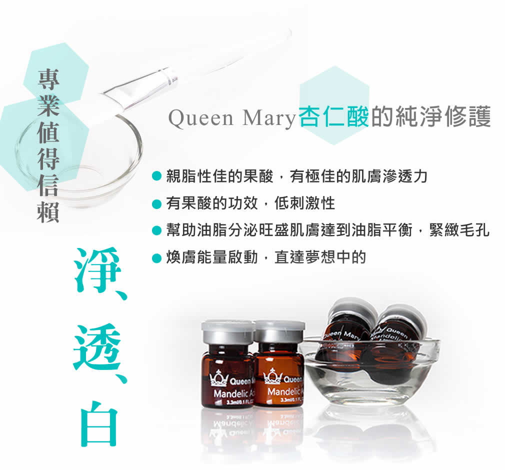 QueenMary 杏仁酸安瓶 02