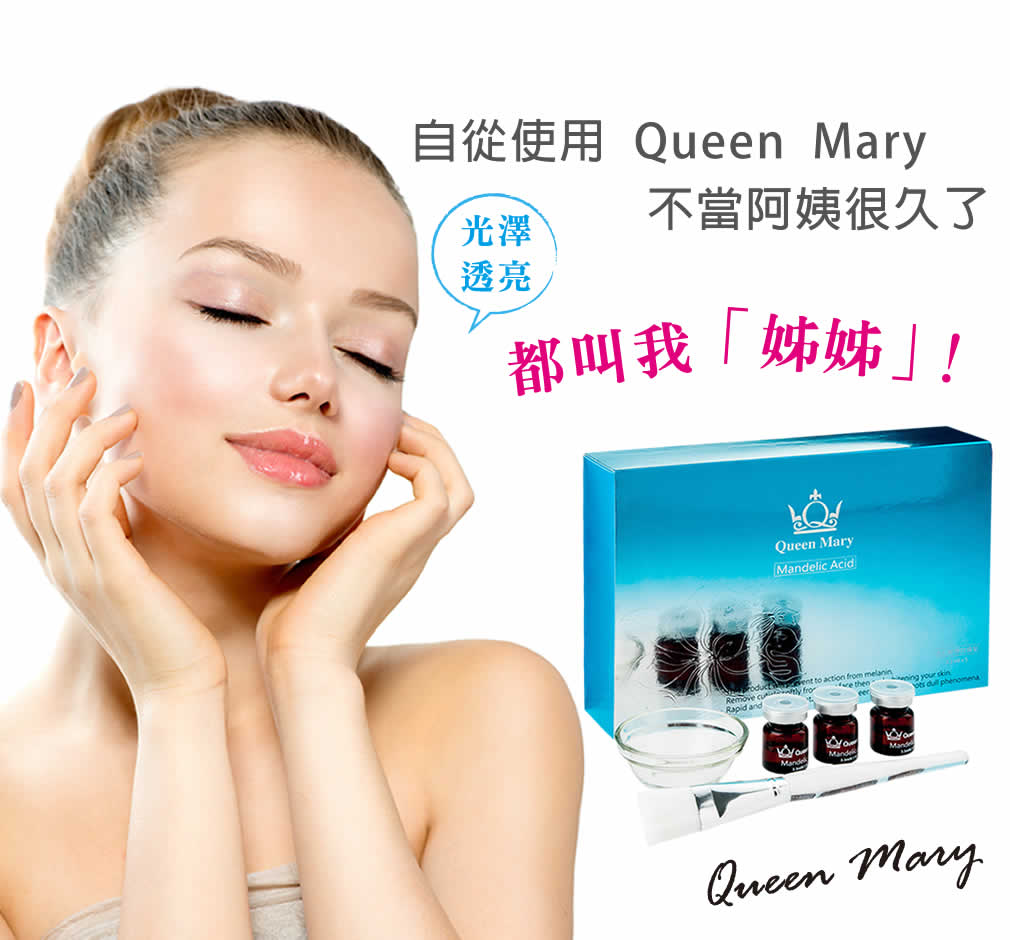 QueenMary 杏仁酸安瓶 13