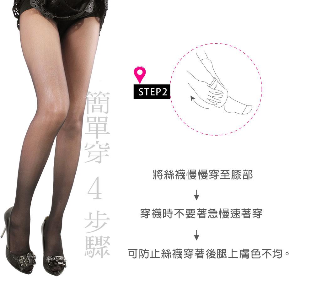 完美塑型絲襪17