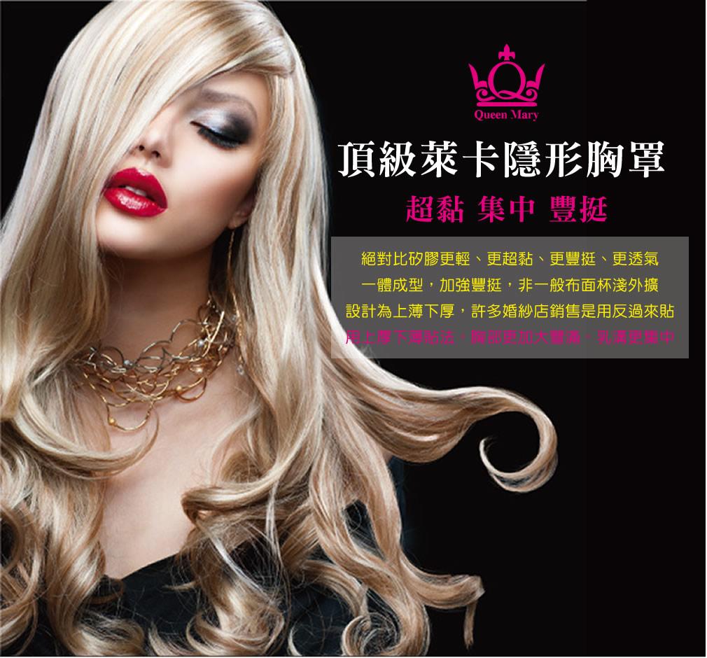QueenMary Ampoule ®瑪麗皇后NU Bra隱形胸罩04