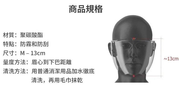 【防疫商品】防爆高清防護面罩40