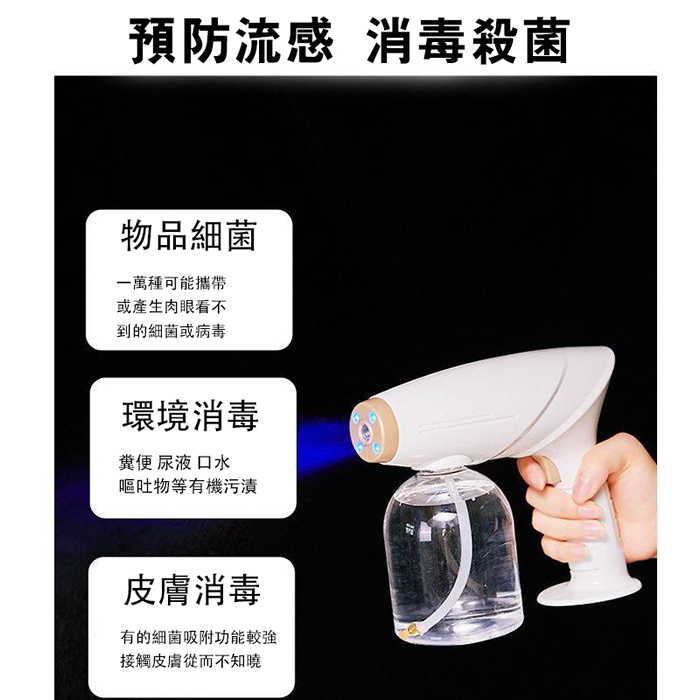 【防疫商品】小海豚藍光噴霧消毒槍