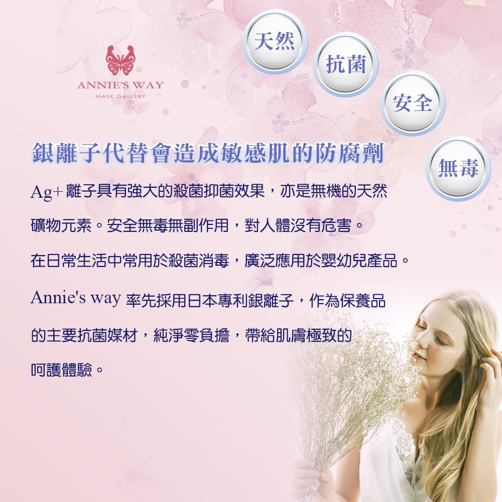 【Annies Way 安妮絲薇】熊果素玻尿酸淨白果凍面膜
